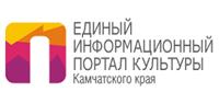 Единый информационный портал Культуры Камчатского края
