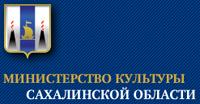 Министерство Культуры Сахалинской области