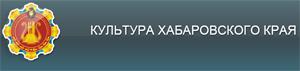 Культура Хабаровского края