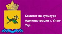Комитет по Культуре Администрации г.Улан-Удэ