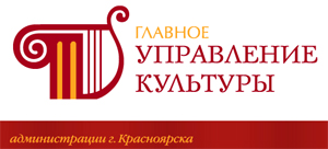 Главное управление Культуры администрации города Красноярска