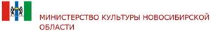 Министерство Культуры Новосибирской области
