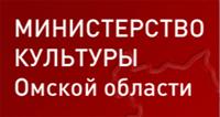 Министерство Культуры Омской области