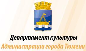 Департамент Культуры администрации города Тюмени