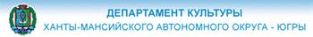 Департамент Культуры Ханты-Мансийского автономного округа - Югры