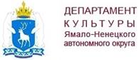 Департамент Культуры Ямало-Ненецкого автономного округа