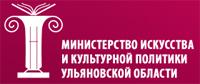 Министерство Искусства и Культурной политики Ульяновской области
