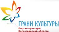 Грани Культуры. Портал Культуры Волгоградской области
