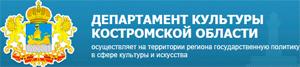 Департамент Культуры Костромской области