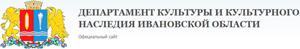 Департамент культуры и культурного наследия Ивановской области
