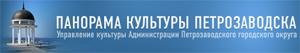 Управление культуры Администрации Петрозаводского городского округа