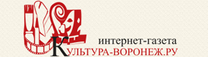 Интернет-Газета Культура-Воронеж.ру