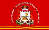 Департамент Смоленской области по культуре и туризму